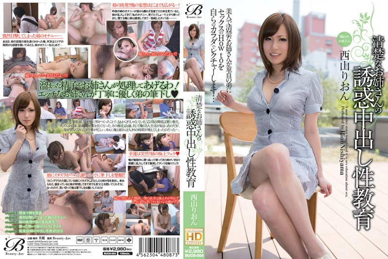 h 752buos004pl BUOS 004 Rion Nishiyama   Tempting Nakadashi Sex Education From a Proper Woman