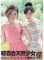 「初百合天然少女ドキュメント VOLUME.03 向井百合子×芹沢つむぎ」のパッケージ画像