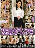 「SEXの反応が激アツな熟女 女教師×セールスレディ」のパッケージ画像