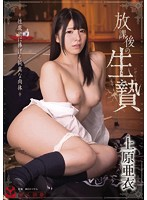 Innocent Flesh - Ai Uehara Sacrifice ~ Magic Of After-school