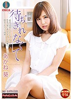NACS-003 I Can Not Wait For Akane Aoi