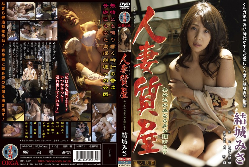 h 771org003pl ORG 003 Misa Yuuki   Wife Who Pawned Herself   For You, I'd Give Up My Body