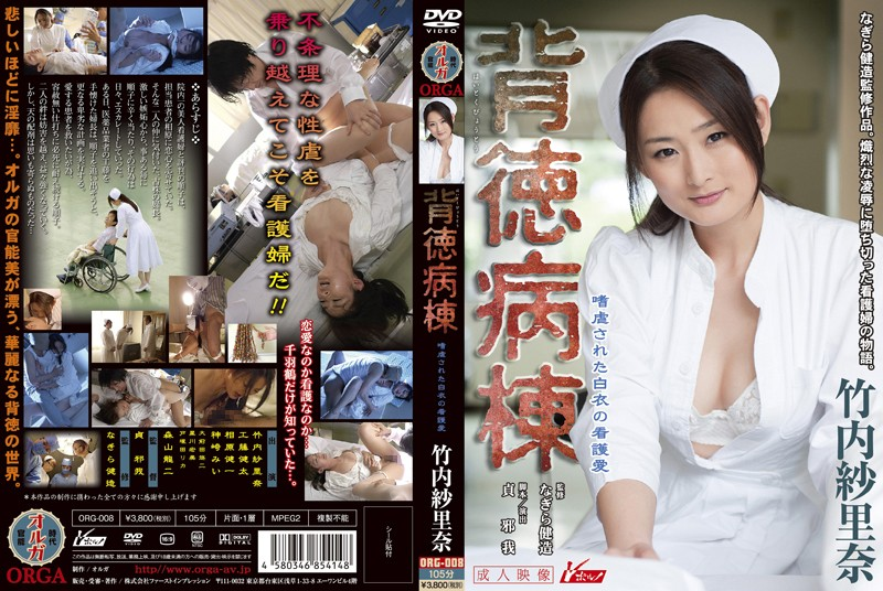 ORG-008 - Nursing Love Rina Takeuchi Gauze Of White Coat That Is Immoral Ward Shigyaku