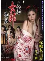 ORG-016 ~ Please Be Married Woman Prostitute Story – Your Redeemer …-160499