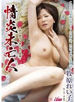 ORG-019 Chastity – Reiko Makihara Of Hitorimi That Fall Writhing Joen Widow –158619
