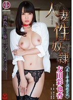 Discipline Diary Of Married Woman Sex Slaves ~ Beautiful Wife