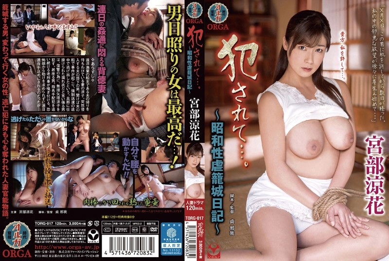 TORG-017 Fucked And .... ~ Showa Of Caged Castle Diary ~ Miyabe Ryohana
