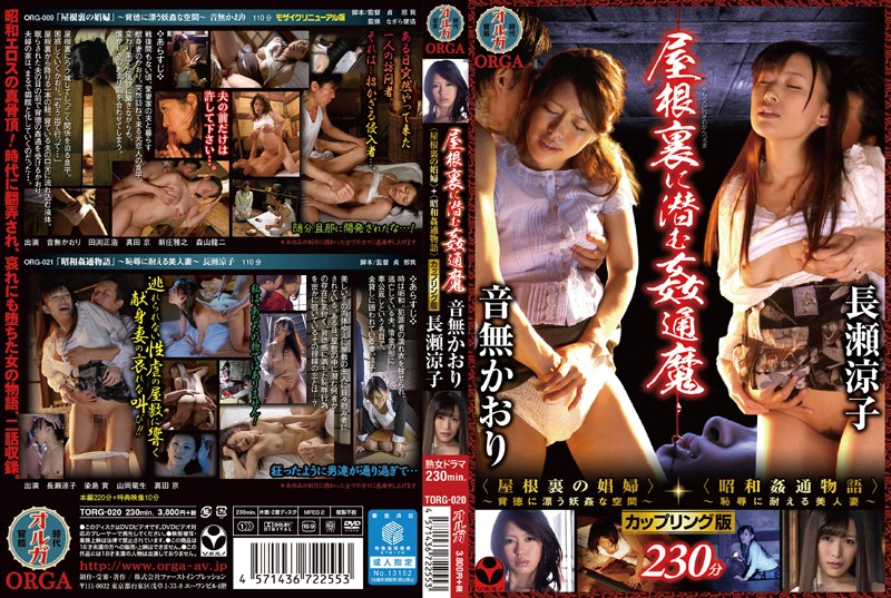 TORG-020 Kaori Adultery Magic ~ Otonashi Lurking In The Attic, Nagase Ryoko Coupling Version