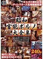 Image TORG-026 Showa Functional Pornography Daizenshu