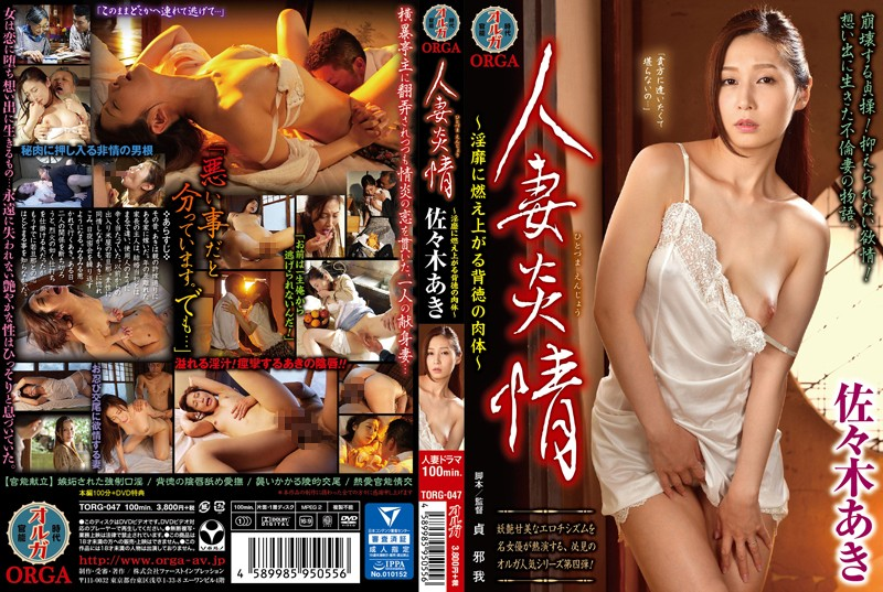 TORG-047 Immorality Of Flesh Aki Sasaki – That Flare Up In Married Woman Flame Information – Rogue