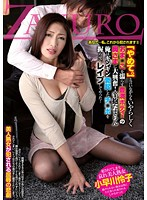 ZKRA-024 - You... I, It Is Now Fucked 3 Stop It. Large Excited To Plump Body Of Wife To Wet The Disgusting Intercourse Co Even While Saying!