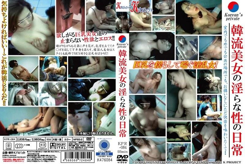 韓流美女の淫らな性の日常