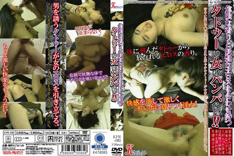 [KPR-085] 危険な香りと妖艶なエロスを合わせ持つタトゥーの女はハンパない!! KPR