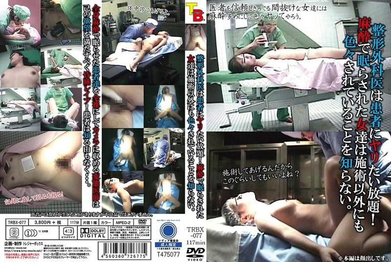 [TRBX-077] 整形外科医は患者にヤリたい放題!麻酔で眠らされた女達は施術以外にも色々されていることを知らない。 トレジャーボックス