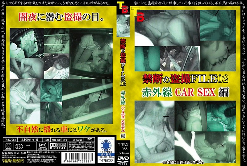 [TRBX-088] 禁断の盗撮FILE02 赤外線CARSEX編 トレジャーボックス