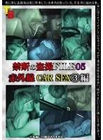 禁断の盗撮FILE05 赤外線CARSEX編 3
