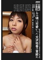 「あの頃は可愛かった大沢佑香の首絞め」のパッケージ画像