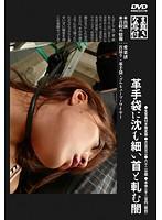 「革手袋に沈む細い首と軋む闇」のパッケージ画像