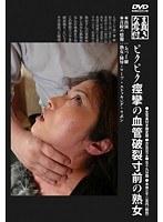 ピクピク痙攣の血管破裂寸前の熟女