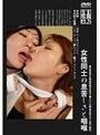 女性同士の息苦しさと咽喉