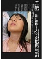 「常に勃起ing Dr.クニの首絞め診断書」のパッケージ画像