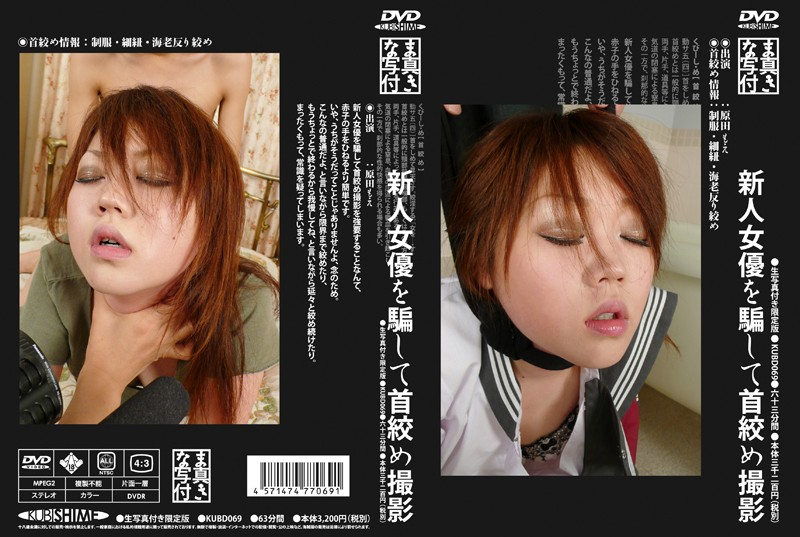 KUBD-069 新人女優を騙して首絞め撮影