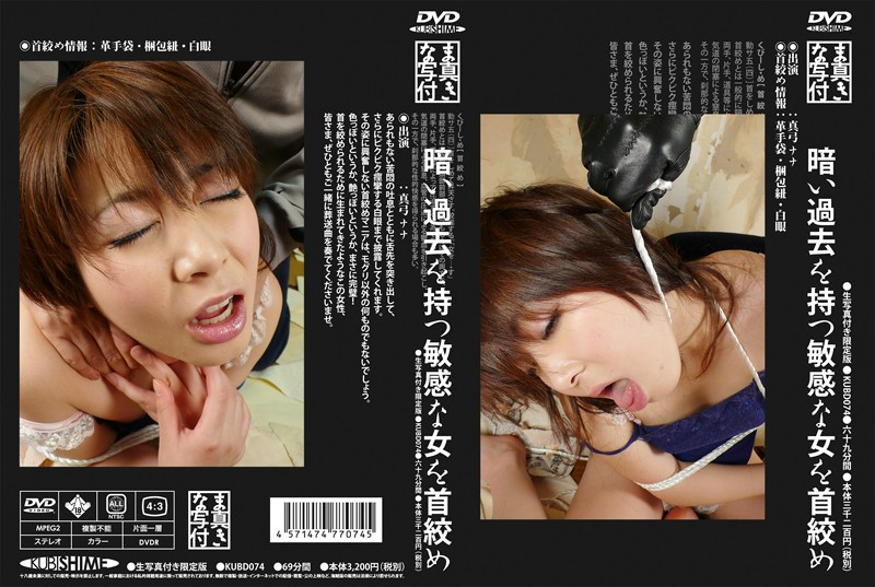 [KUBD-074] 暗い過去を持つ敏感な女を首絞め KUBD
