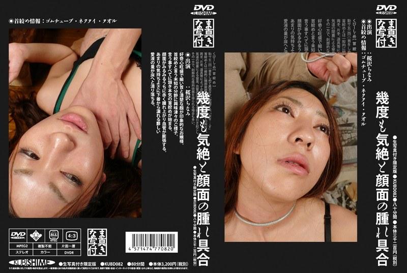 [KUBD-082] 幾度も気絶と顔面の腫れ具合 桜沢ちなみ
