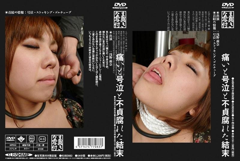 [KUBD-083] 痛いと号泣と不貞腐れた結末 幻奇