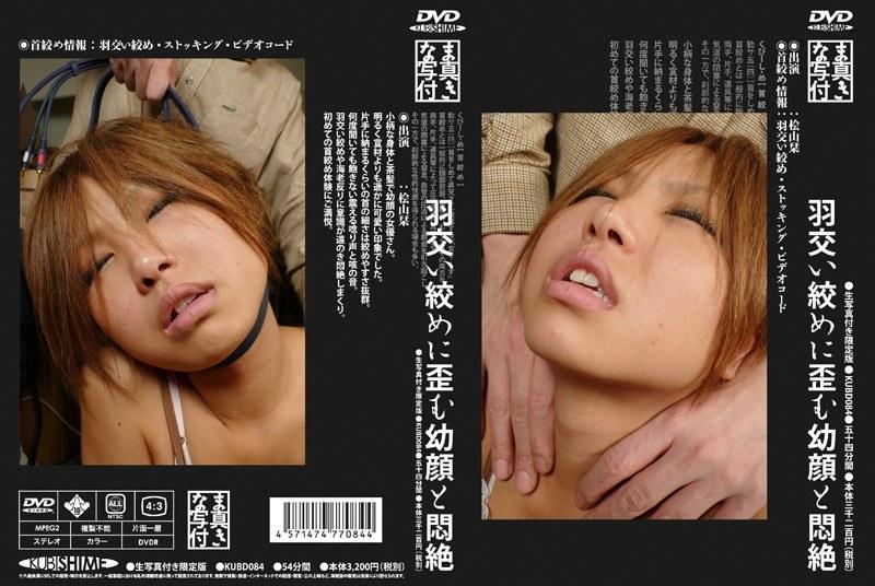 [KUBD-084] 羽交い絞めに歪む幼顔と悶絶 桧山栞