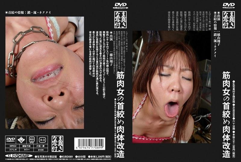 [KUBD-089] 筋肉女の首絞め肉体改造 幻奇