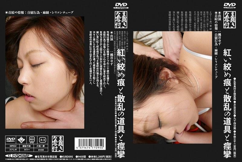 [KUBD-095] 紅い絞め痕と散乱の道具と痙攣 桃井ゆず