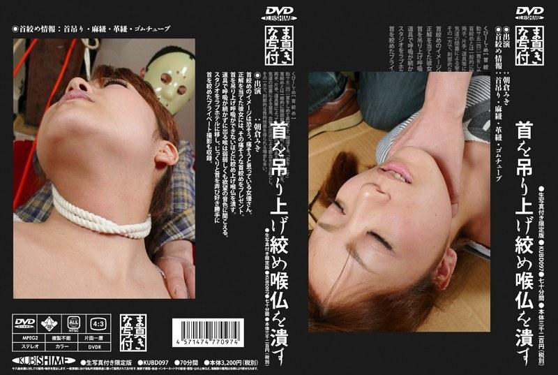 [KUBD-097] 首を吊り上げ絞め喉仏を潰す 朝倉みき