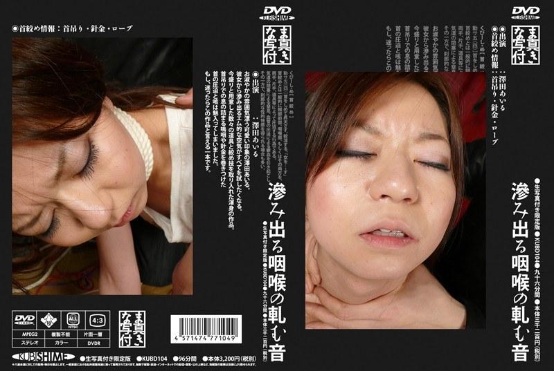 [KUBD-104] 滲み出る咽喉の軋む音 幻奇