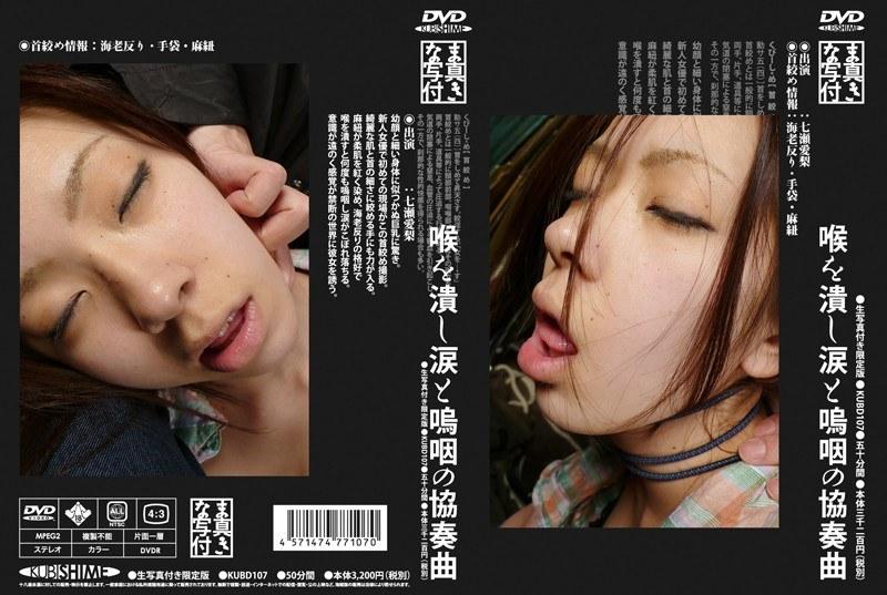 [KUBD-107] 喉を潰し涙と嗚咽の協奏曲 七瀬愛梨 天野大吉 幻奇 KUBD