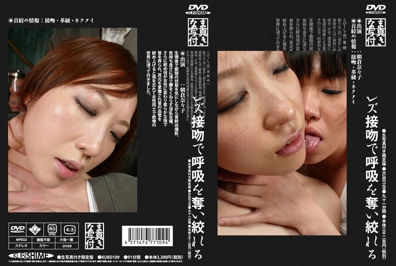 [KUBD-109] レズ接吻で呼吸を奪い絞れる 朝倉奈々子