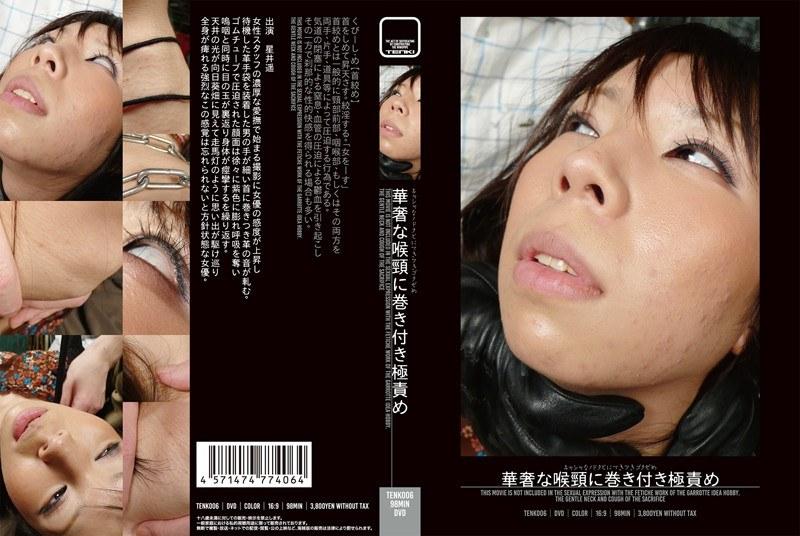 [TENK-006] 華奢な喉頸に巻き付き極責め 星井遥