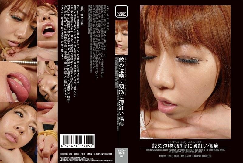 [TENK-009] 絞め泣喚く頸筋に薄紅い傷痕 幻奇