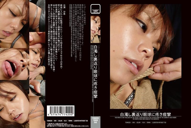 [TENK-020] 白濁し裏返り眼球に疼き痙攣 沙希
