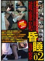 変態医師の破廉恥昏睡診察 Vol.02