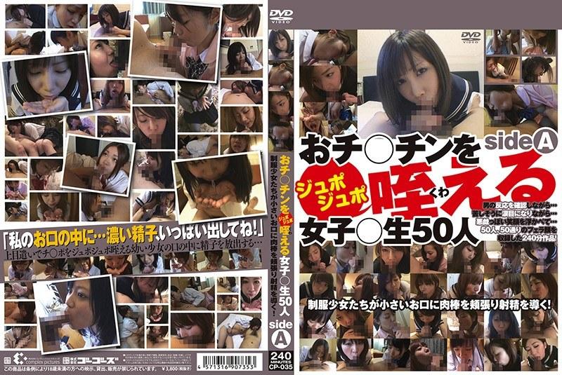 [CP-035] おチ○チンをジュポジュポ咥える女子○生50人 sideA Complex Pictures