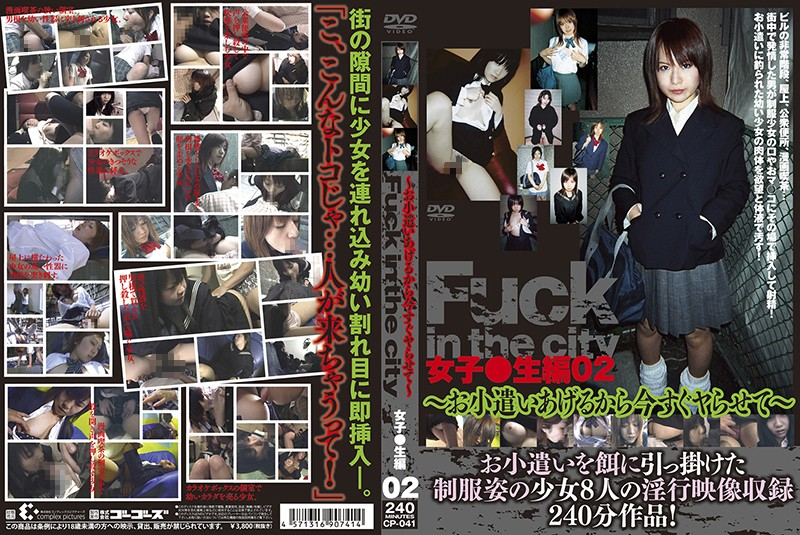 [CP-041] Fuck in the city 女子○生編 02 Complex Pictures