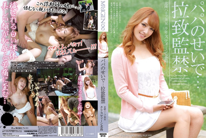h 792mgen013pl MGEN 013 Kitajima Christine   North Europe Half Beauty Kidnap Rape