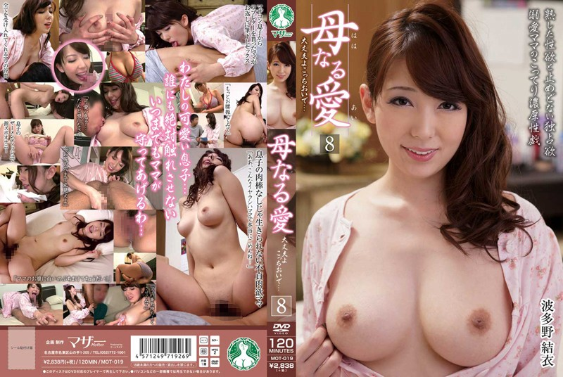 MOT-019 Love Only a Mother Can Have 8 Yui Hatano