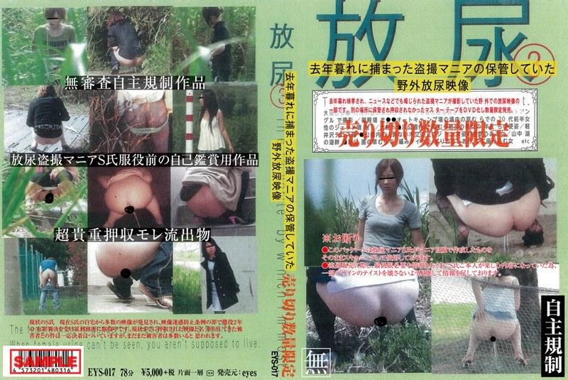 [EYS-017] 去年暮れに捕まった盗撮マニアの保管していた野外放尿映像