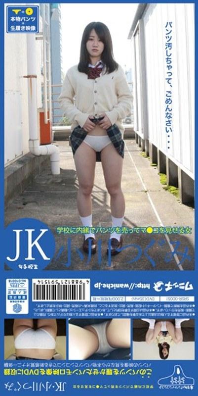 [SRSR-00051] 【パンツ付きDVD】学校に内緒でパンツを売ってマ●コを見せる女 JK・小川つぐみ ランジェリー 女子校生 SRSR