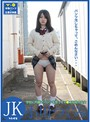 【パンツ付きDVD】学校に内緒でパンツを売ってマ●コを見せる女 JK・小川つぐみ