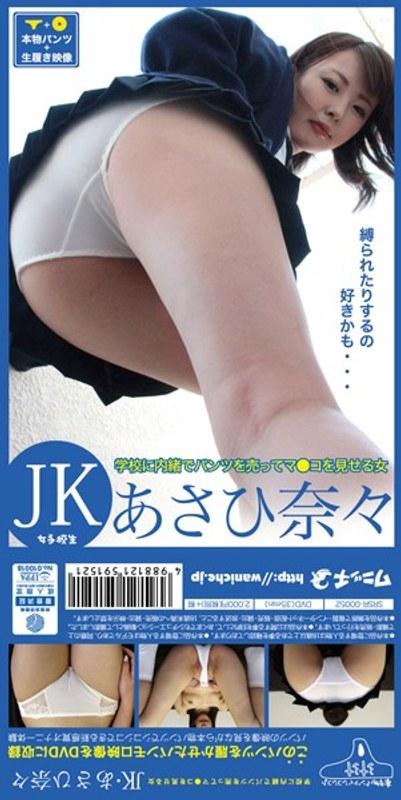 【パンツ付きDVD】学校に内緒でパンツを売ってマ●コを見せる女 JK・あさひ奈々