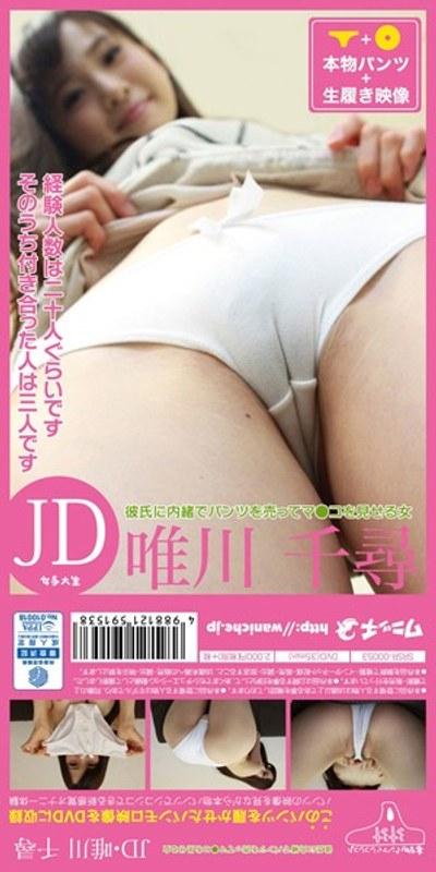 [SRSR-00053] 彼氏に内緒でパンツを売ってマ●コを見せる女 JD・唯川千尋 ワニッチ ランジェリー SRSR