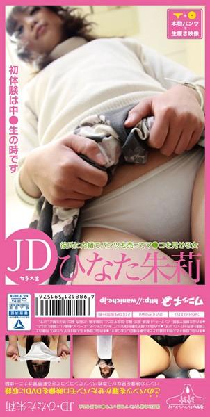 [SRSR-00057] 【パンツ付きDVD】彼氏に内緒でパンツを売ってマ●コを見せる女 JD・ひなた朱莉 ひなた朱莉